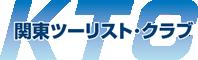 関東ツーリスト・クラブ