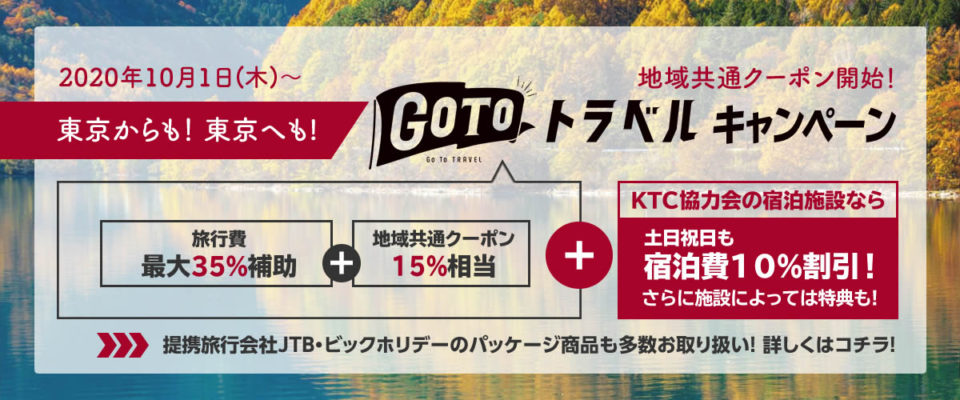 土日祝日も平日も、宿泊費が10%OFF! GoToキャンペーンをもっとお得に!